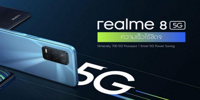 फेस्टिव सेल के दौरान Realme अपने इस 5जी स्मार्टफोन की खरीद पर दे रहा हैं बंपर छूट